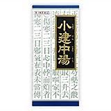 【第2類医薬品】「クラシエ」漢方小建中湯エキス顆粒 45包 ×2
