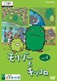 モリゾーとキッコロ vol.4 [DVD]