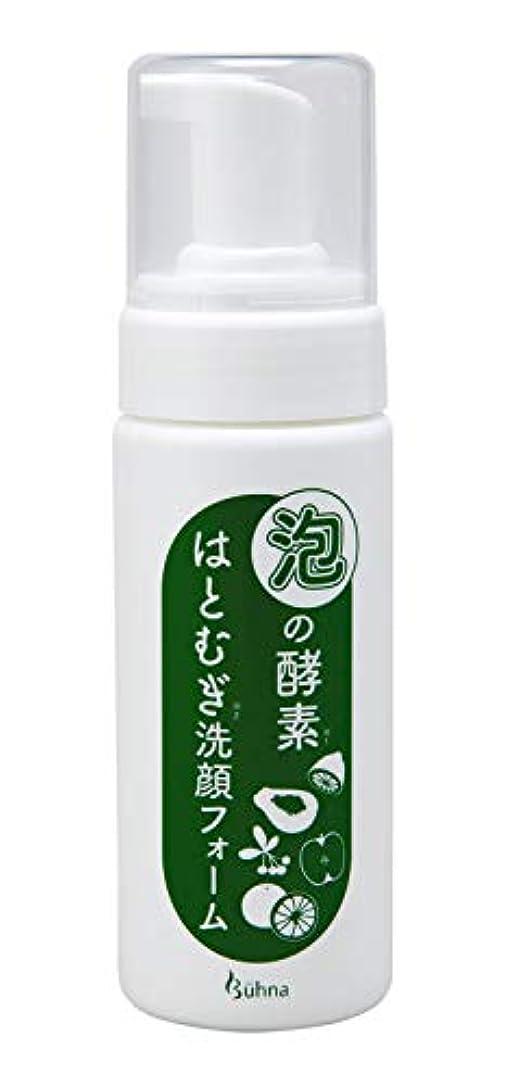 ラリーけん引ポンペイビューナ 泡の酵素はとむぎ洗顔フォーム 無香料 無着色 肌に優しい 保湿 しっとり
