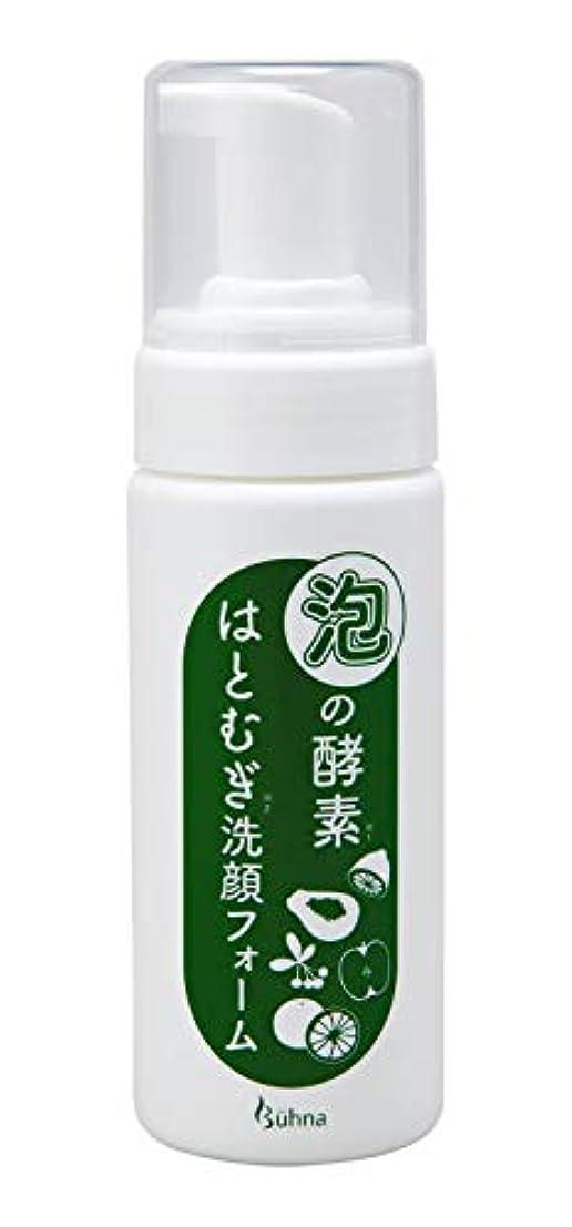 叫び声遺棄されたあなたのものビューナ 泡の酵素はとむぎ洗顔フォーム 無香料 無着色 肌に優しい 保湿 しっとり