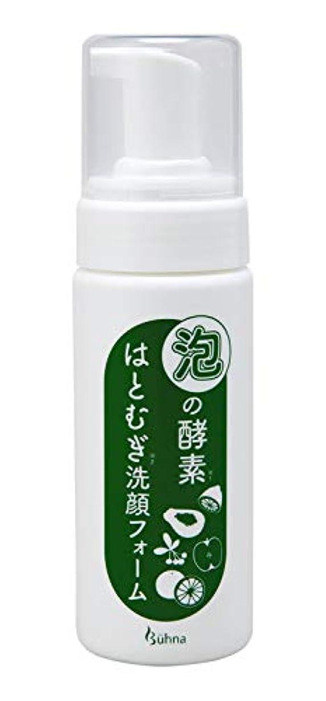 有限砲兵取得するビューナ 泡の酵素はとむぎ洗顔フォーム 無香料 無着色 肌に優しい 保湿 しっとり