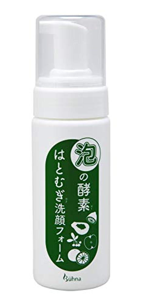植物学気絶させる光沢ビューナ 泡の酵素はとむぎ洗顔フォーム 無香料 無着色 肌に優しい 保湿 しっとり