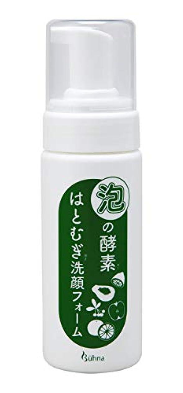 磁気ブラケット移動ビューナ 泡の酵素はとむぎ洗顔フォーム 無香料 無着色 肌に優しい 保湿 しっとり
