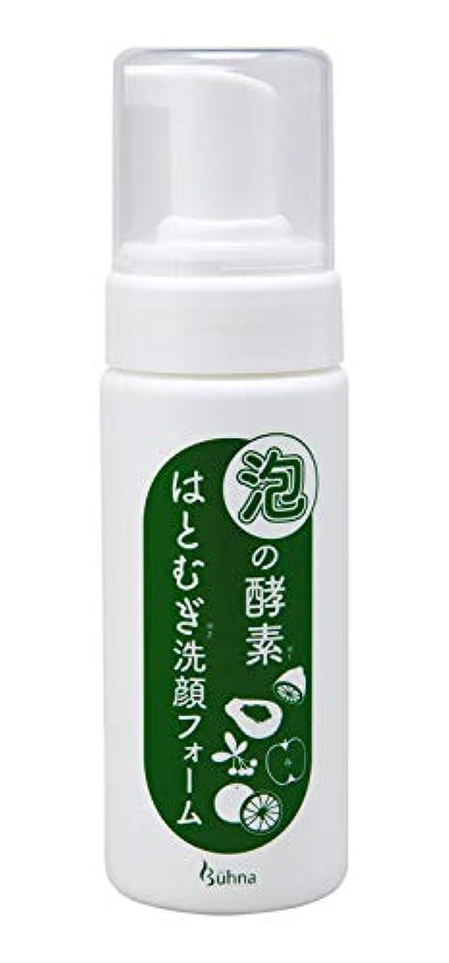 ラッドヤードキップリング移動する激しいビューナ 泡の酵素はとむぎ洗顔フォーム 無香料 無着色 肌に優しい 保湿 しっとり