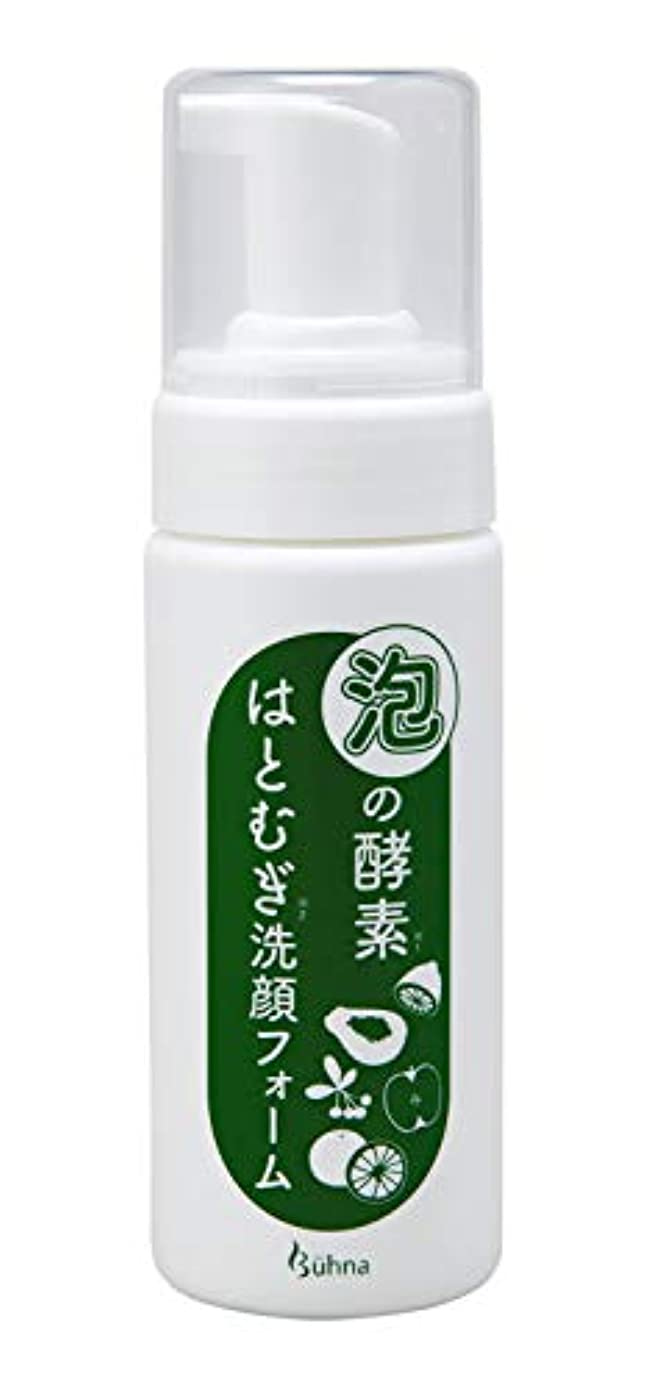 お酢放送徹底ビューナ 泡の酵素はとむぎ洗顔フォーム 無香料 無着色 肌に優しい 保湿 しっとり
