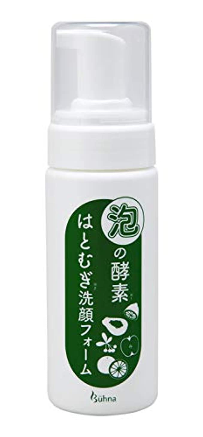 影響力のある運動花束ビューナ 泡の酵素はとむぎ洗顔フォーム 無香料 無着色 肌に優しい 保湿 しっとり