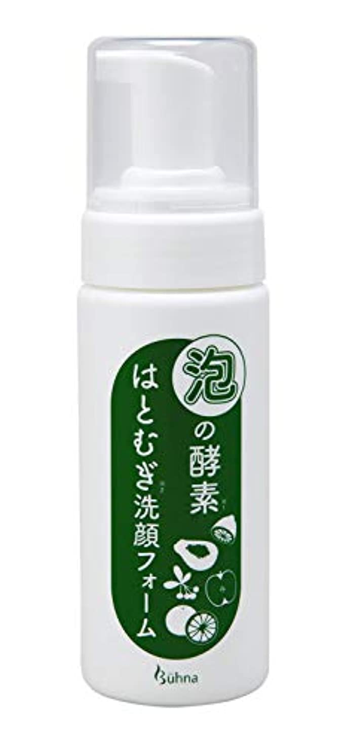 高さ好奇心盛振り子ビューナ 泡の酵素はとむぎ洗顔フォーム 無香料 無着色 肌に優しい 保湿 しっとり