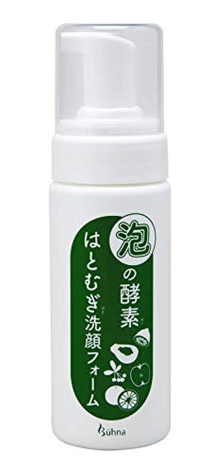 精査ホバーブランクビューナ 泡の酵素はとむぎ洗顔フォーム 無香料 無着色 肌に優しい 保湿 しっとり