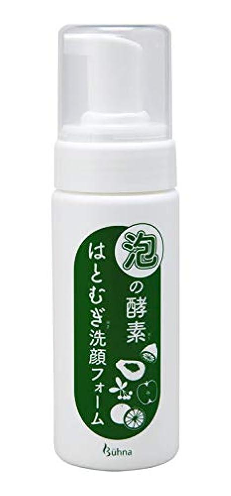 白い絶滅させるスキニービューナ 泡の酵素はとむぎ洗顔フォーム 無香料 無着色 肌に優しい 保湿 しっとり