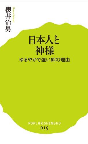 (019)日本人と神様 (ポプラ新書)の詳細を見る