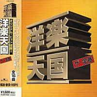 洋楽天国 ザ・定番 4 プライベート・アイズ CRD-9102