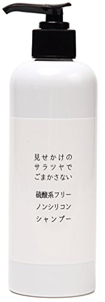 広告狂気流行している見せかけのサラツヤでごまかさない 硫酸系フリーノンシリコンシャンプー 300ml