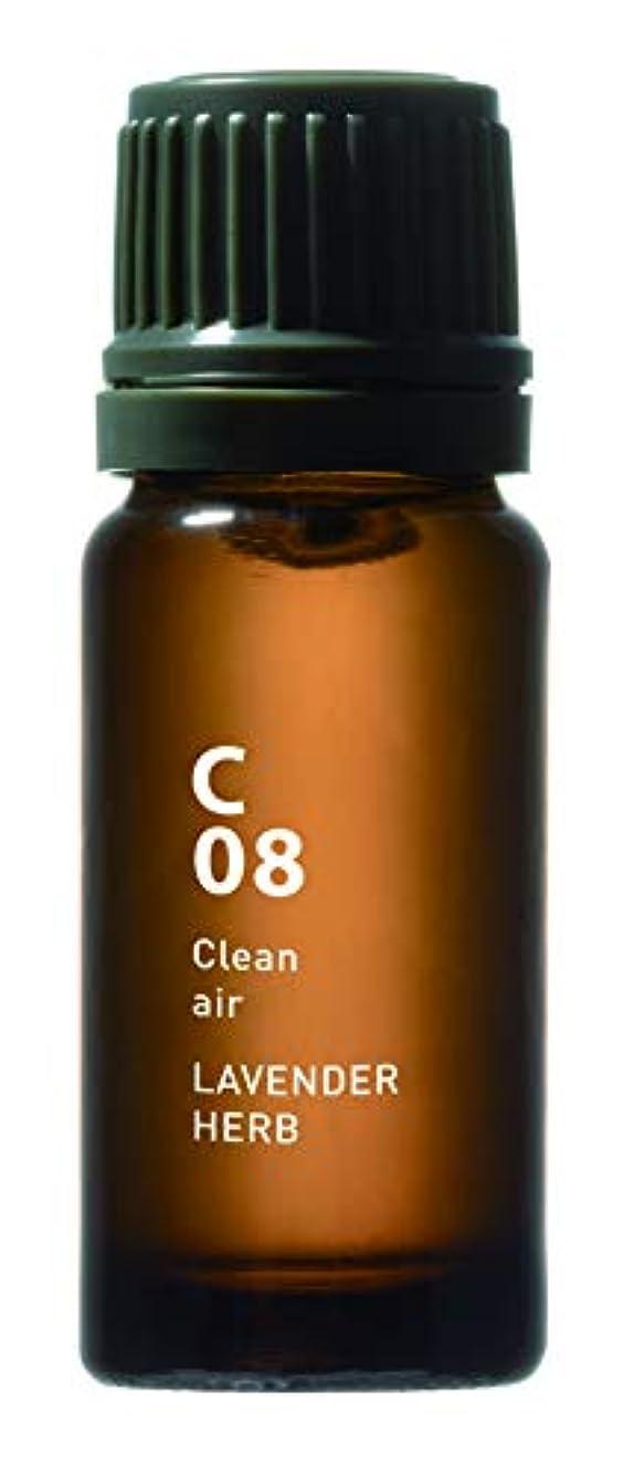 系譜思慮のない速度C08 LAVENDER HERB Clean air 10ml