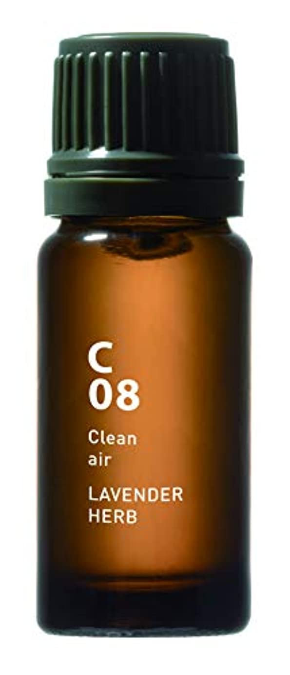 引き付けるリストこっそりC08 LAVENDER HERB Clean air 10ml