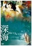 深海 Blue Cha-Cha[DVD]