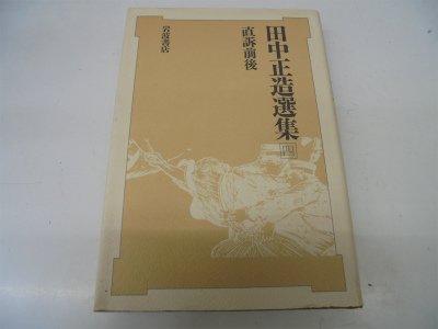 田中正造選集〈4〉直訴前後 (鉱毒II)