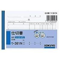(まとめ) コクヨ NC複写簿(ノーカーボン)仕切書 B7ヨコ型 2枚複写 5行 50組 ウ-361N 1冊 【×15セット】 ds-1581903