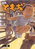 団地ともお (12) (ビッグコミックス)