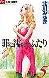 罪に濡れたふたり (5) (少コミCheese!フラワーコミックス)