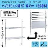 必要な時だけ棚にできる「折りたたみ棚」 TAKUBO タクボ 水切棚シリーズ つっぱり折りたたみ棚 2段 幅45cm(1段平棚仕様) TP2-45C [並行輸入品]