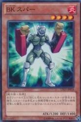 遊戯王 LTGY-JP018-N 《BKスパー》 Normal