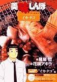 美味しんぼア・ラ・カルト 47 (ビッグコミックススペシャル)