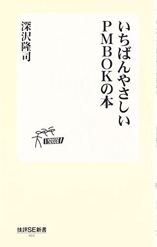 いちばんやさしいPMBOKの本 (技評SE新書)の詳細を見る