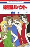 楽園ルウト 第4巻 (花とゆめCOMICS)