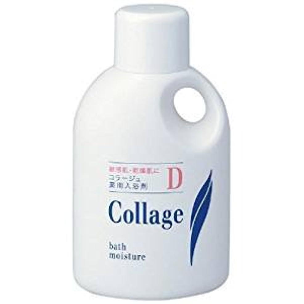 滑りやすい親愛なおなかがすいたコラージュ D入浴剤 500mL×6個