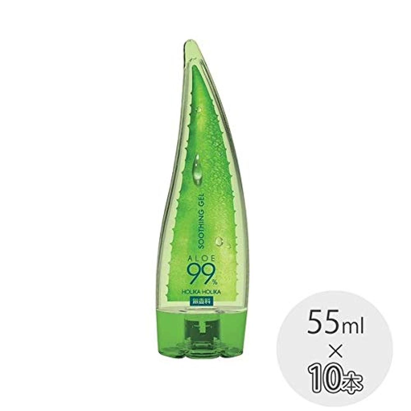 デコレーション知っているに立ち寄る居心地の良いHOLIKAHOLIKA ホリカホリカ アロエ99% スージングジェル 無香タイプ 55ml 10本セット (アロエベラ液汁99%配合 無香タイプ)