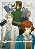 シュヴァリエ Vol.10 [DVD]