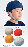 おでかけヘッドガード|ジュニア|子供用|シニア|軽量タイプで、らくらく装着| 10P20Sep14 56cm ベージュツートン