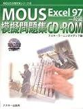 MOUS模擬問題集CD‐ROM Excel97 一般編 (MOUS試験対策シリーズ)