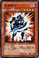 【遊戯王シングルカード】 《エキスパート・エディション4》 地獄戦士 ノーマル ee04-jp070
