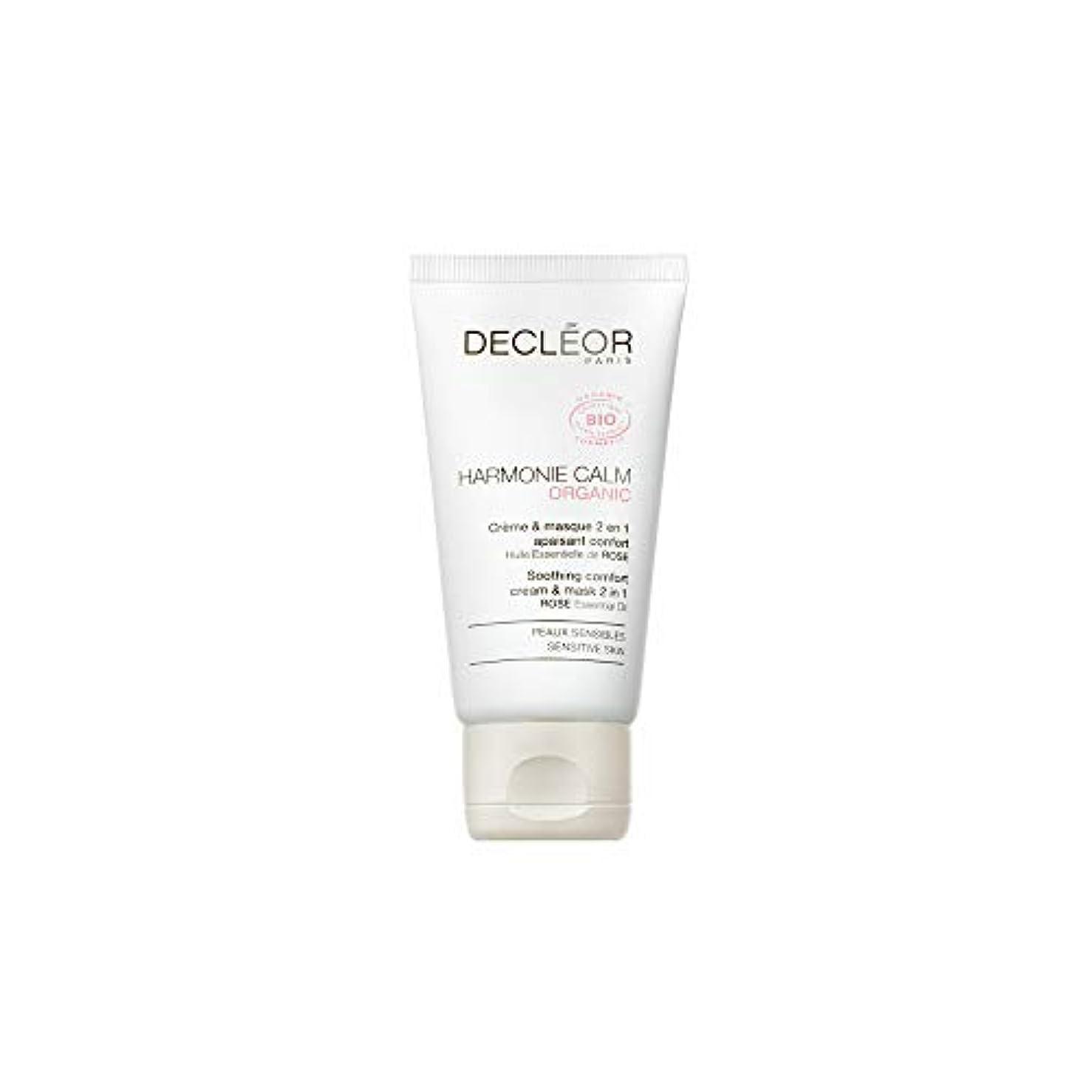 血色の良い行うドライバデクレオール Harmonie Calm Organic Soothing Comfort Cream & Mask 2 In 1 - For Sensitive Skin 50ml/1.8oz並行輸入品