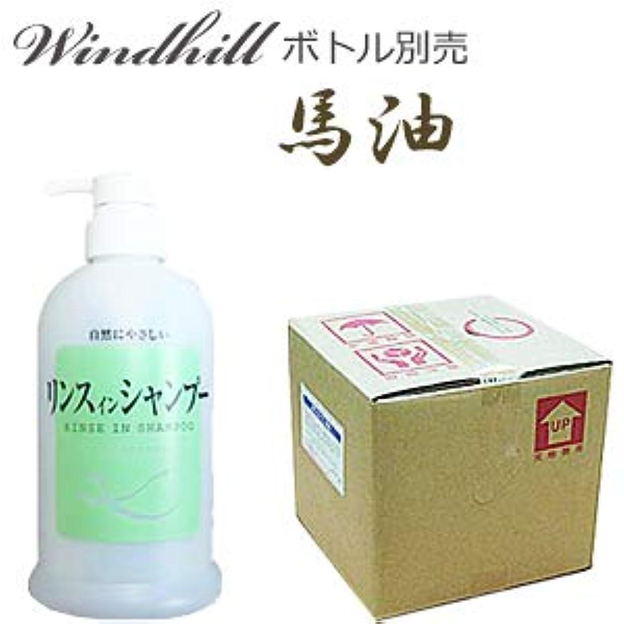 自殺変える動物Windhill 馬油 業務用 リンスイン シャンプー フローラルの香り 20L