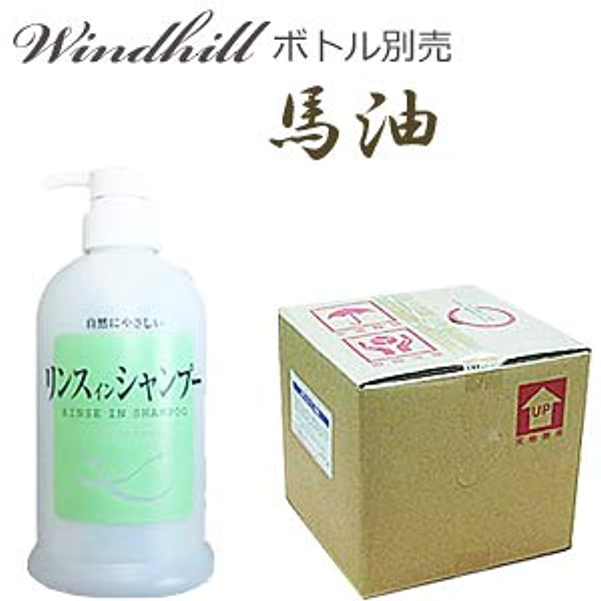 杭暴力解釈的Windhill 馬油 業務用 リンスイン シャンプー フローラルの香り 20L