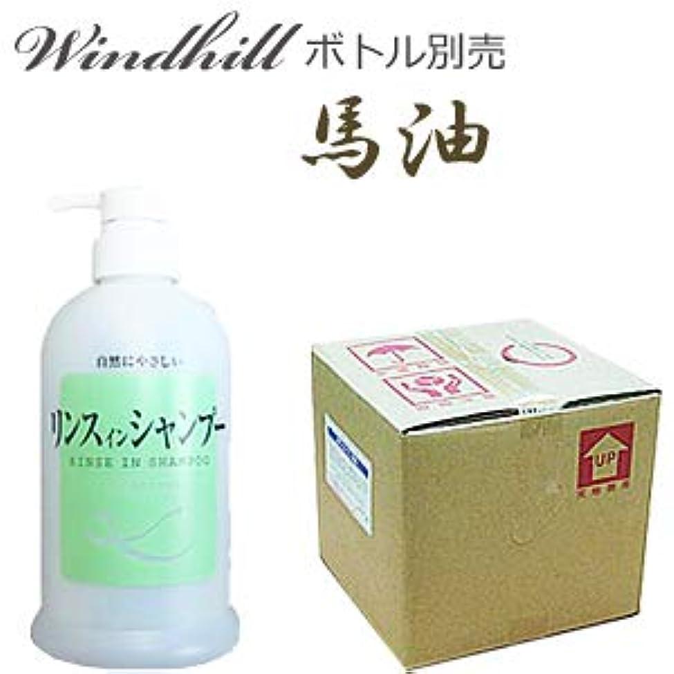研究所飛ぶ教科書Windhill 馬油 業務用 リンスイン シャンプー フローラルの香り 20L