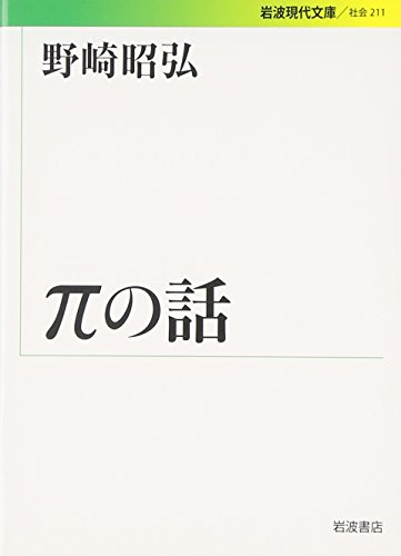 πの話 (岩波現代文庫)