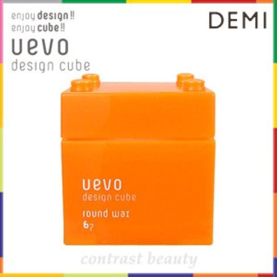 【X2個セット】 デミ ウェーボ デザインキューブ ラウンドワックス 80g round wax DEMI uevo design cube