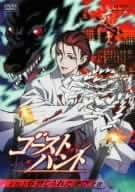 ゴーストハント FILE6「禁じられた遊び」上巻 [DVD]