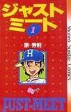 ジャストミート 1 (少年サンデーコミックス)