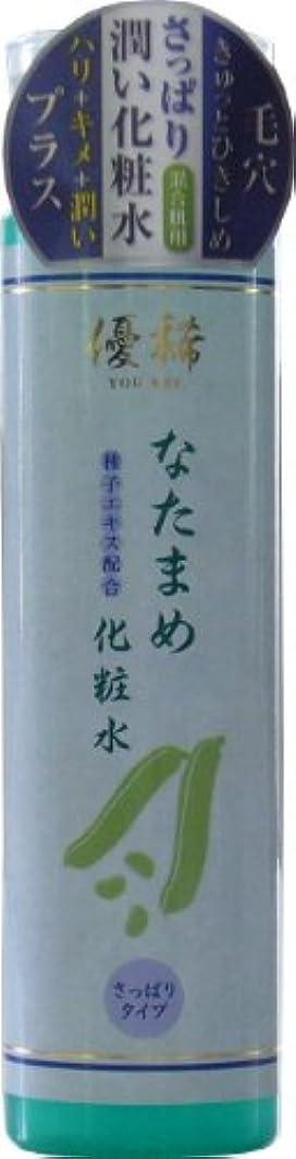 アジテーション実現可能パット優稀 なた豆化粧水 さっぱりタイプ 200ml