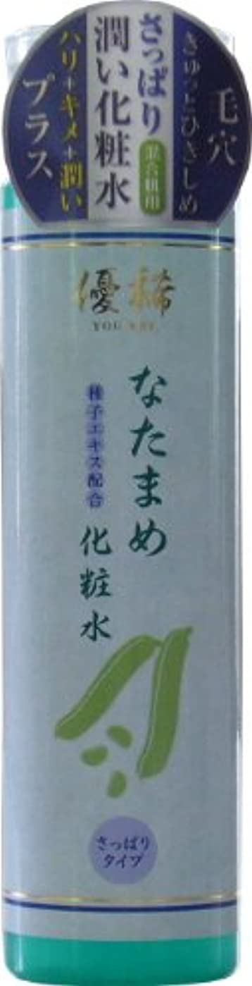 もっと少なく地殻静かな優稀 なた豆化粧水 さっぱりタイプ 200ml