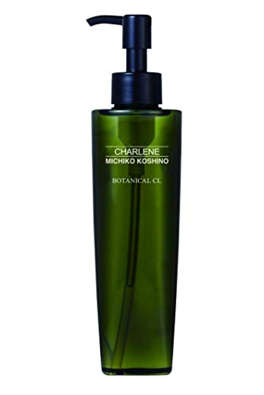 情熱蒸し器リップシャルーヌ化粧品 【こすらず落ちる】ボタニカル クレンジング リキッド オイルフリー 200mL / 130種類の植物性美容液配合<W洗顔の必要なし!>