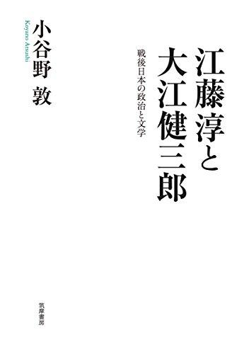 江藤淳と大江健三郎: 戦後日本の政治と文学 / 小谷野 敦