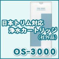 日本トリム対応 浄水カートリッジOS-3000