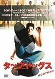 タップ・ドッグス [DVD] 画像