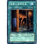 遊戯王OCG 悪夢の拷問部屋 ノーマル ee1-jp030 エキスパート・エディション1