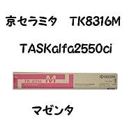 京セラ トナーカートリッジTK-8316 マゼンダ 純正品